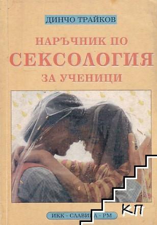 Наръчник по сексология за ученици