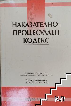 Наказателено-процесуален кодекс