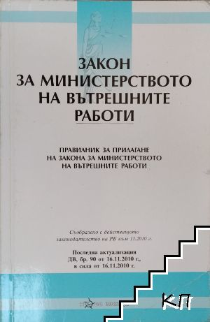 Закон за Министерството на вътрешните работи