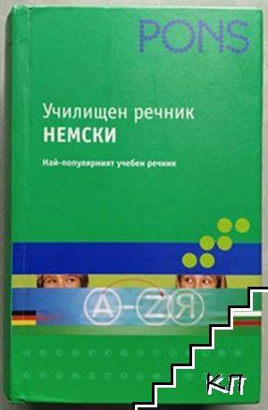 Училищен речник: Немски
