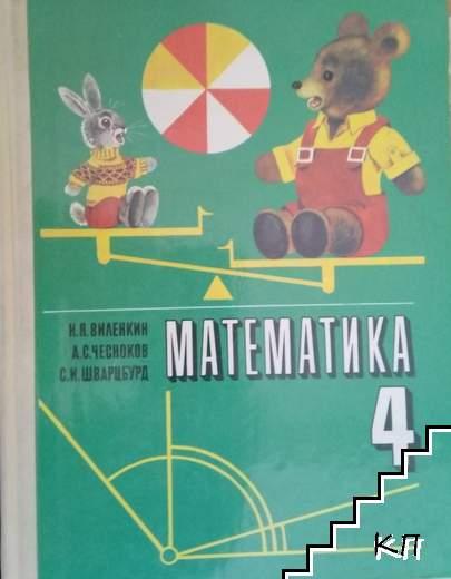 Математика для 4. класса