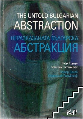 Неразказана българска абстракция \ The untold Bulgarian abstraction