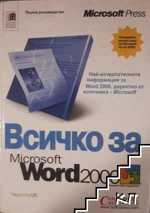 Всичко за Microsoft Word 2000