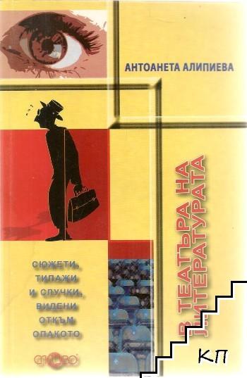 В театъра на литературата