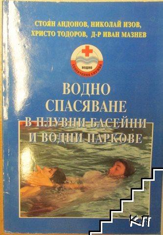 Водно спасяване в плувни басейни и водни паркове