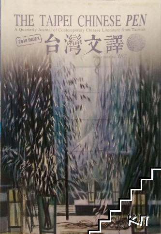 The Taipei Chinese PEN. No. 187 / Winter 2018