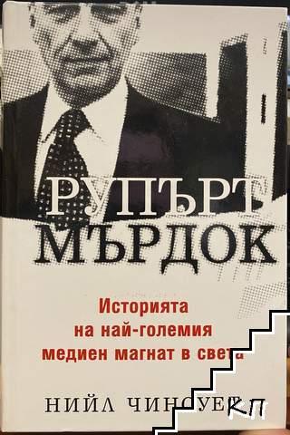 Рупърт Мърдок