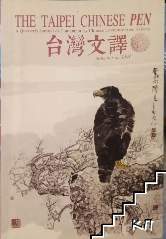 The Taipei Chinese PEN. No. 188 / Spring 2019