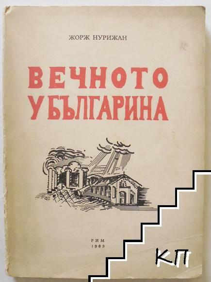 Вечното у българина