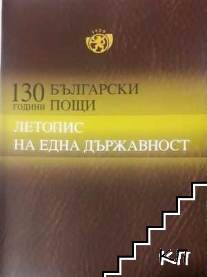 130 години български пощи. Летопис на една държавност