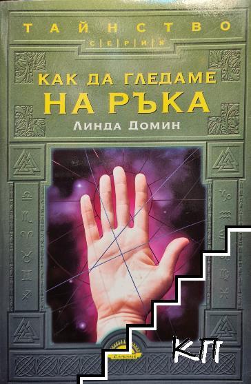 Как да гледаме на ръка