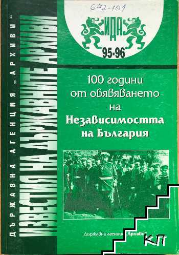 Известия на държавните архиви. Том 95-96