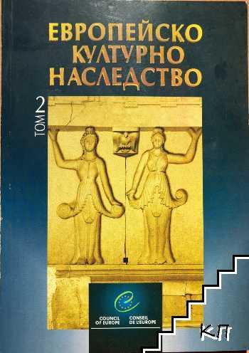 Европейско културно наследство. Том 2: Анализ на политиките и практиката