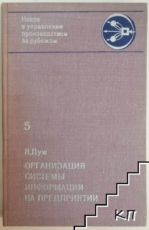 Организация системы информации на предприятии