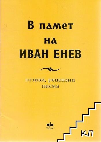 В памет на Иван Енев