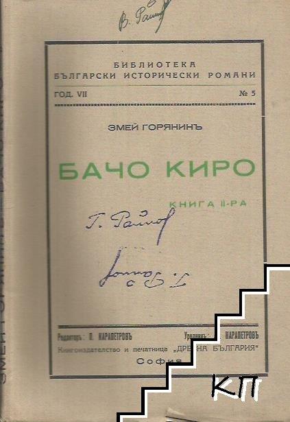 Бачо Киро. Книга 2