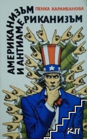 Американизъм и антиамериканизъм