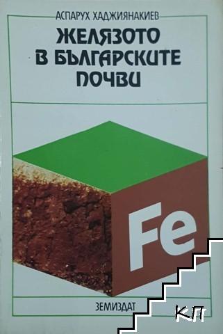 Желязото в българските почви