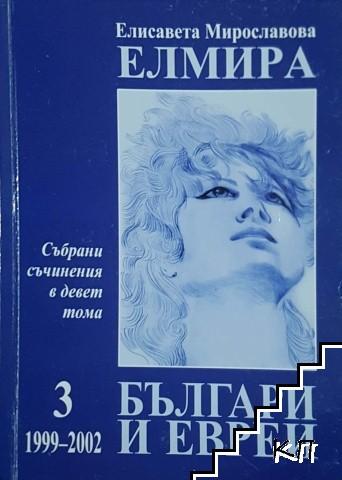 Събрани съчинения в девет тома. Том 3: 1999-2002