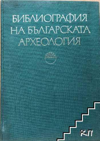 Библиография на българската археология