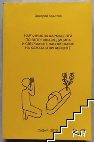 Наръчник за фармацевти по вътрешна медицина и свързаните заболявания на кожата и лигавиците