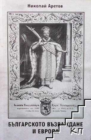 Българското възраждане и Европа