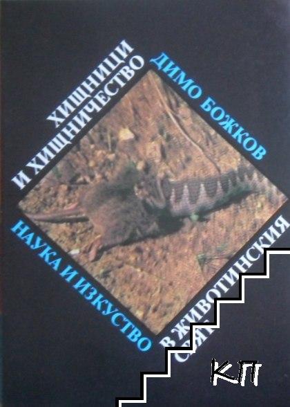 Хищници и хищничество в животинския свят