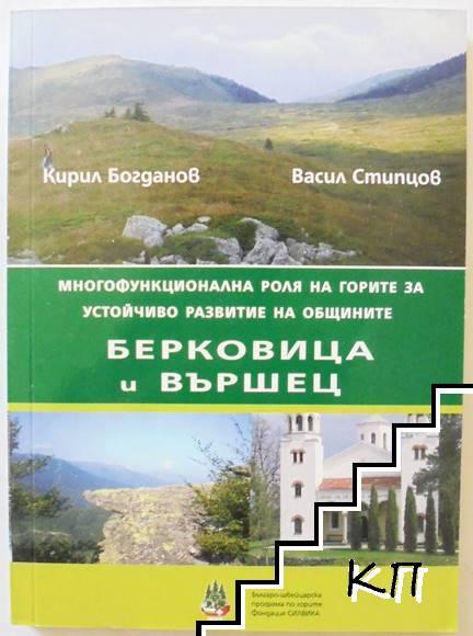 Многофункционална роля на горите за устойчиво развитие на общините Берковица и Вършец