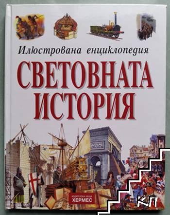 Световната история