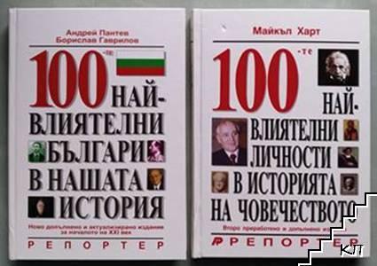100 най-влиятелни българи в нашата история / 100-те най-влиятелни личности в историята на човечеството