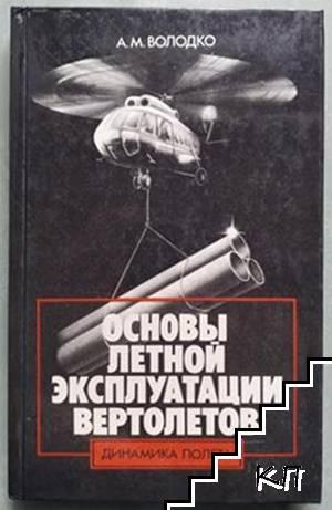 Основы летной эксплуатации вертолетов. Динамика полета