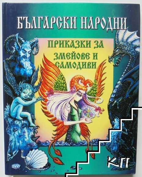 Български народни приказки за змейове и самодиви