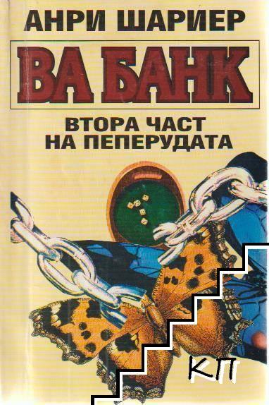 Пеперудата. Част 2: Ва банк