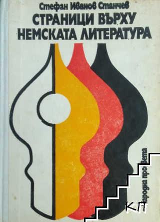 Страници върху немската литература