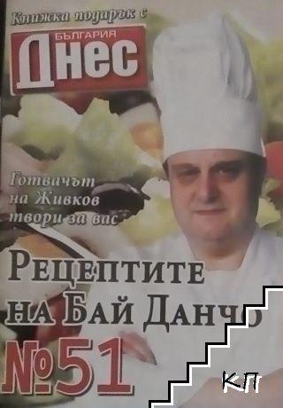 Рецептите на бай Данчо. Бр. 51