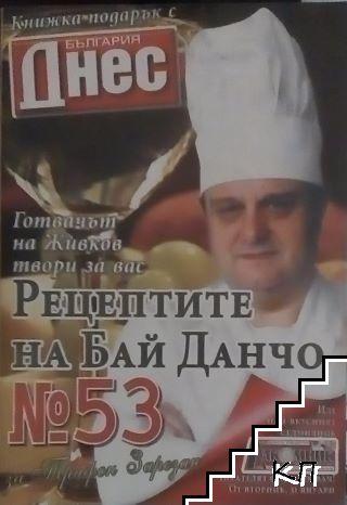 Рецептите на бай Данчо. Бр. 53