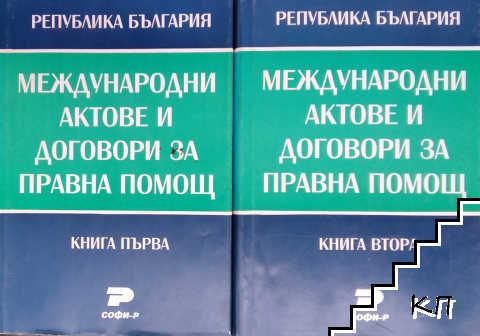 Международни актове и договори за правна помощ. Книга 1-2