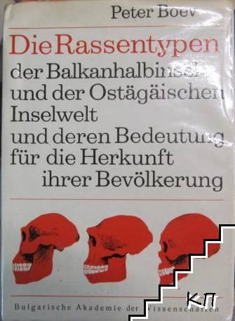 Die Rassentypen der Balkanhalbinsel und des Ostagaischen Inselwelt und deren Bedeutung fur die Herkunft ihrer Bevolkerung