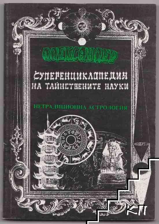 Суперенциклопедия на тайнствените науки. Том 4