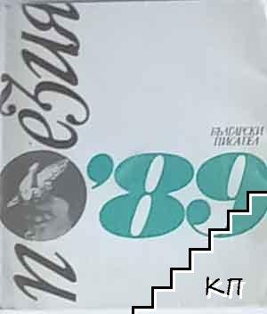 Поезия '89