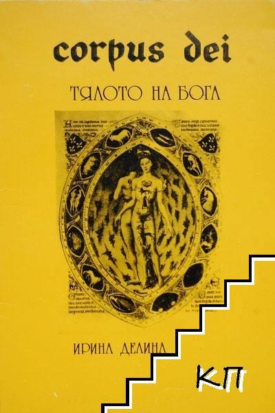 Corpus Dei. Тялото на бога