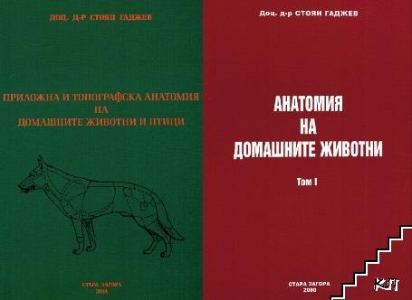 Приложна и топографска анатомия на домашните животни и птици / Анатомия на домашните животни. Том 1