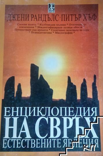 Енциклопедия на свръхестествените явления