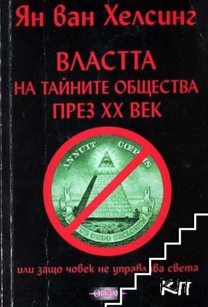 Властта на тайните общества през XX век. Том 1