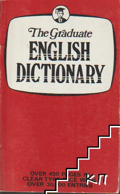 The Graduate Еnglish dictionary