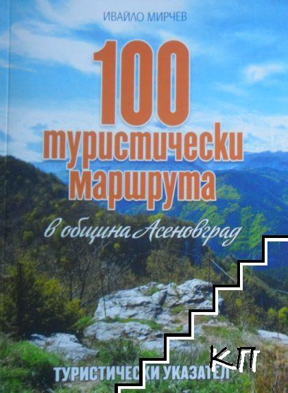 100 туристически маршрута в община Асеновград