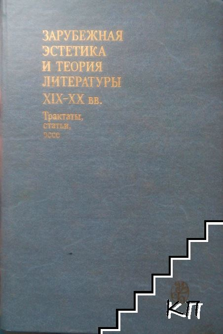 Зарубежная эстетика и теория литературы XIX-XX вв.