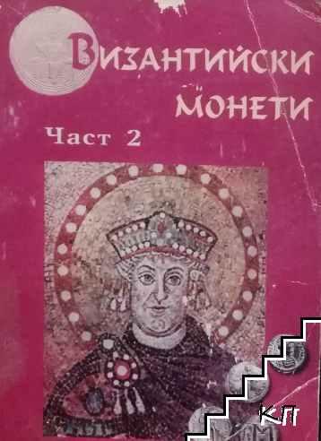 Византийски монети. Част 2