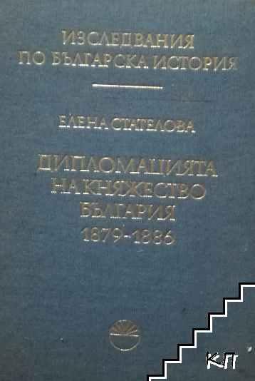 Дипломацията на княжество България 1879-1886