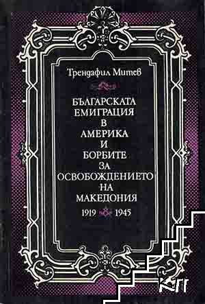 Българската емиграция в Америка и борбите за освобождението на Македония 1919-1945